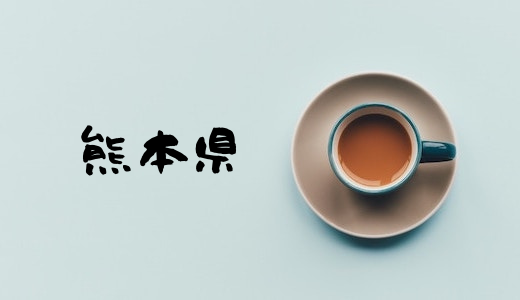 熊本県のメダカ屋で店舗やネット販売をしているメダカショップまとめ