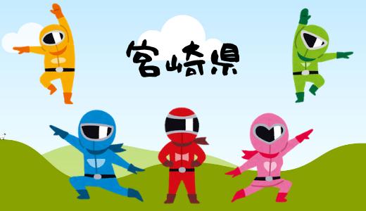 宮崎県のヒーローショー、キャラクターショー日程まとめ(仮面ライダー、プリキュア、アンパンマン他)