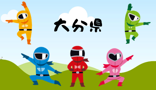 【2020年最新】大分県で開催するヒーローショー、キャラクターショーの会場日程まとめ(仮面ライダー、プリキュア他)