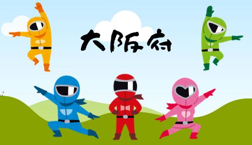 大阪府内でヒーローショー・キャラクターショーなど開催予定の日程まとめ(アンパンマン、プリキュア他)