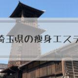 埼玉県の痩身エステ