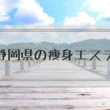 静岡県の痩身エステ