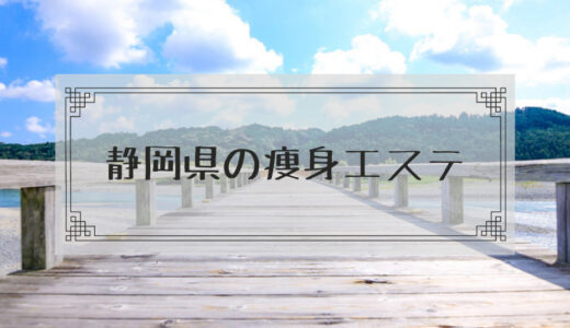 静岡県の痩身エステで体験ダイエットモニターが安いエステサロンまとめ