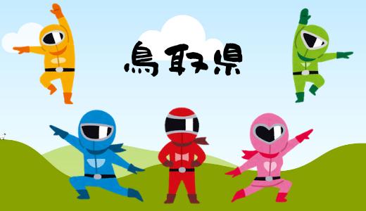鳥取県内のヒーローショー・キャラクターショー開催日程まとめ(アンパンマンやプリキュア他)