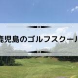 鹿児島県のゴルフスクール