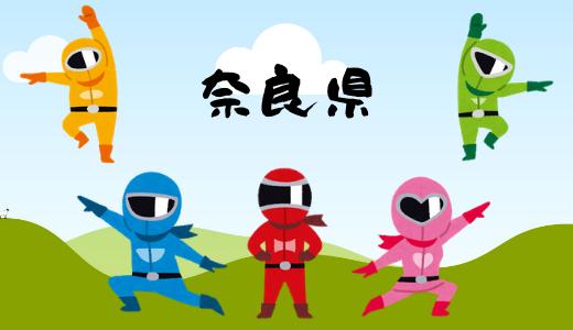 奈良県でキャラクターショーやヒーローショーを実施予定の会場や日程まとめ(プリキュア、仮面ライダー)