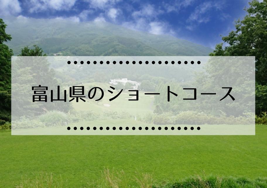富山県のショートコース