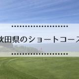 秋田県のショートコース