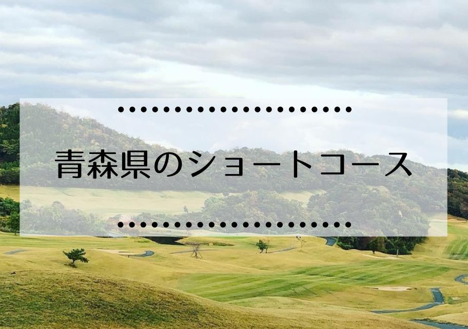 青森県のショートコース