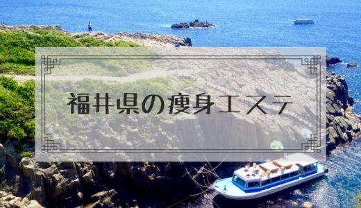 福井県の痩身エステサロンでダイエットモニターが安いエステサロンまとめ
