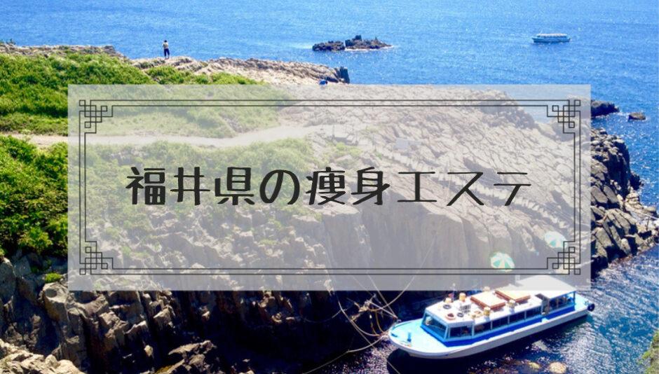 福井県の痩身エステ