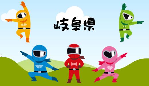 岐阜県のヒーローショー、キャラクターショー日程まとめ(プリキュアから仮面ライダー、アンパンマンまで)