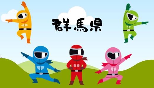 【2020年最新】群馬県のキャラクターショー、ヒーローショー日程まとめ(プリキュア、仮面ライダー、アンパンマン他)