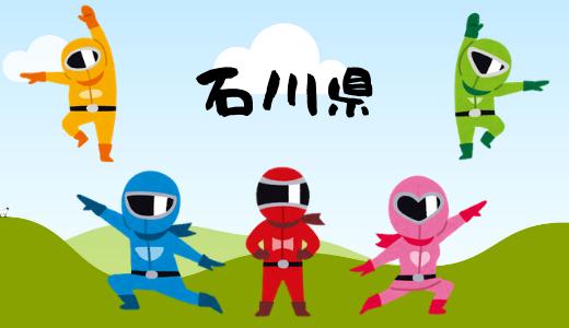 石川県のヒーローショー、キャラクターショーまとめ(プリキュア、仮面ライダー、アンマンマン他)