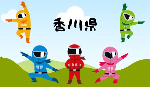 香川県のヒーローショー、キャラクターショー日程まとめ(プリキュア、仮面ライダー、アンパンマン)