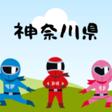 神奈川ヒーローショー