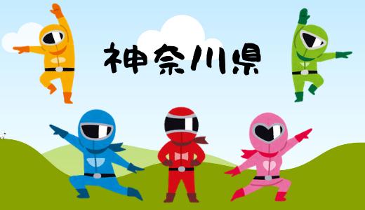 神奈川県のヒーローショー、キャラクターショーの日程まとめ(プリキュア、仮面ライダー、アンパンマン他)