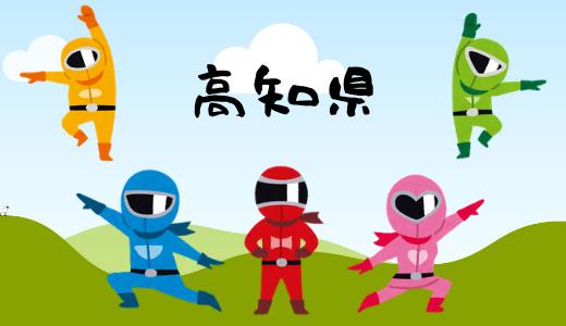 【2020年最新】高知県のヒーローショー、キャラクターショーの日程まとめ(プリキュア、仮面ライダー、アンパンマン他)