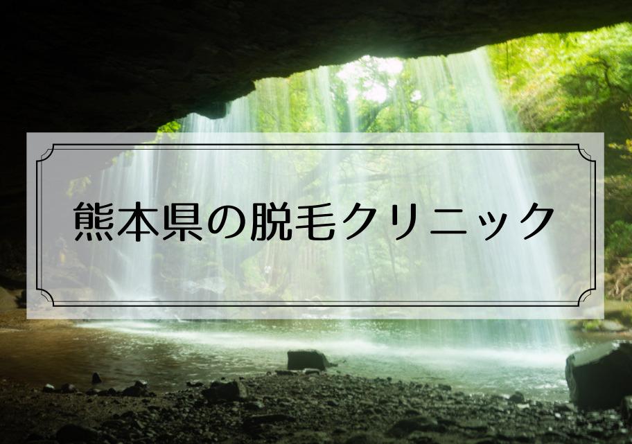 熊本県の医療脱毛クリニック