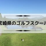 宮崎県のゴルフスクール