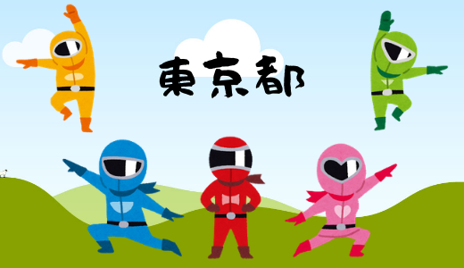 【2020年最新】東京都内のヒーローショー、キャラクターショーまとめ(プリキュア、仮面ライダー、アンパンマン他)