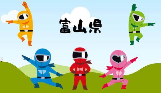 富山県のヒーローショー、キャラクターショー情報まとめ(プリキュア、アンパンマン、仮面ライダーなど)