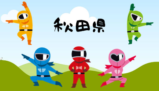秋田県のヒーローショー、キャラクターショーまとめ(プリキュア、仮面ライダー、アンパンマン他)