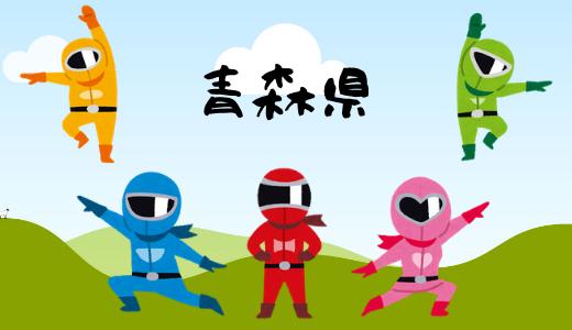 青森県のヒーローショー、キャラクターショーの情報まとめ(仮面ライダー、プリキュア、アンパンマン他)
