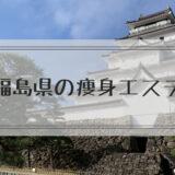 福井県の瘦身エステ