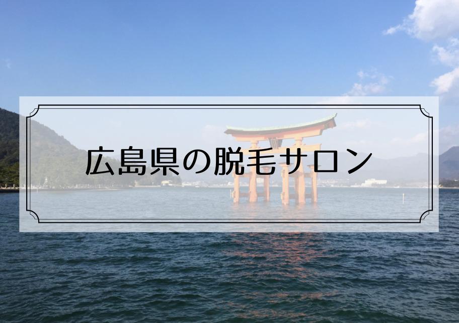 広島県の脱毛サロン
