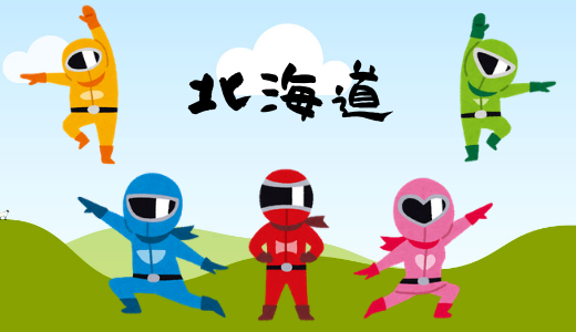 北海道(札幌)のキャラクターショー、ヒーローショーまとめ(仮面ライダー、アンパンマン、プリキュア他)