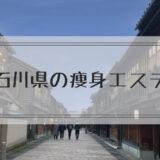 石川県の痩身エステ