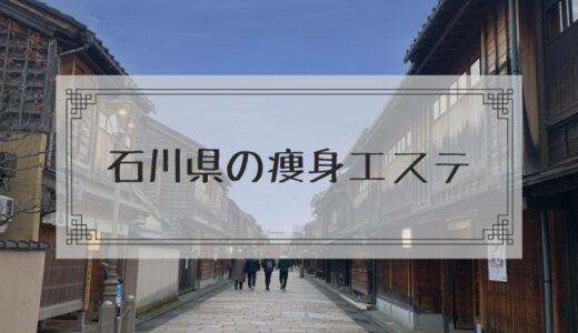 石川(金沢)痩身エステで体験ダイエットモニターが安いエステサロンまとめ