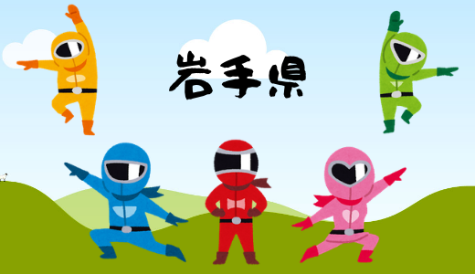岩手県のヒーローショーやキャラクターショーの日程まとめ(仮面ライダー、プリキュア、アンパンマン他)