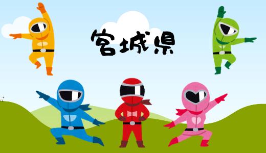 宮城県のヒーローショー、キャラクターショーまとめ(プリキュア、仮面ライダー、アンパンマン他)