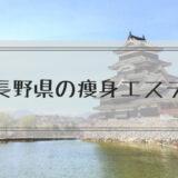 長野県の痩身エステ