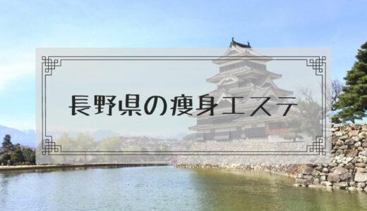 長野県の痩身エステで体験ダイエットモニターが安いエステサロンまとめ