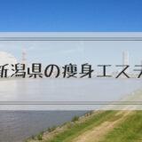 新潟県の痩身エステ