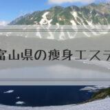 富山県の痩身エステ