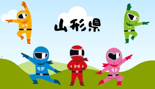 山形県のヒーローショー、キャラクターショーまとめ(プリキュア、仮面ライダー、アンパンマン他)