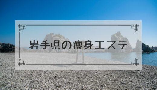 岩手県(盛岡)の痩身エステで体験ダイエットモニターが安いエステサロンまとめ