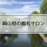 岡山県の脱毛サロン