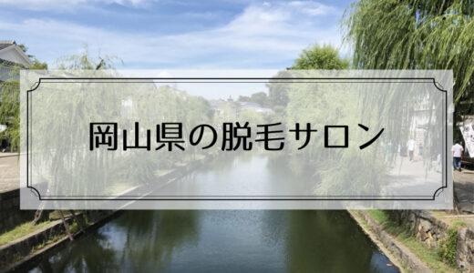 岡山県の脱毛サロンで全身脱毛が安くて早く終わるエステサロンまとめ