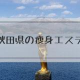 秋田県の瘦身エステ