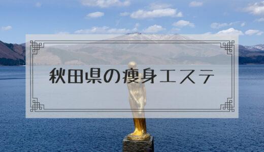 秋田県の痩身エステで体験ダイエットモニターを募集しているエステサロンまとめ
