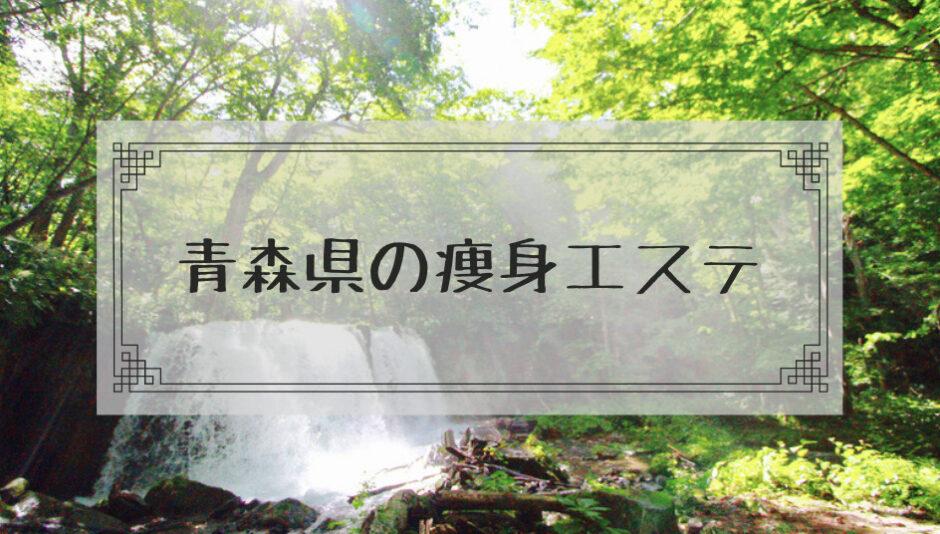 青森県の痩身エステ