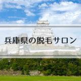 兵庫県の脱毛サロン