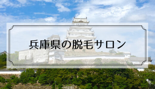 兵庫県(神戸三宮)の脱毛サロンで全身脱毛が安くて早く終わるサロンまとめ