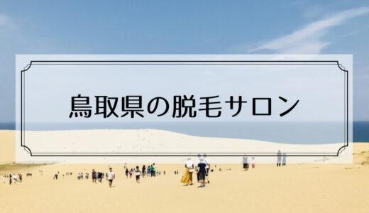 鳥取県の脱毛サロンで全身脱毛が安くて早く終わるサロンまとめ