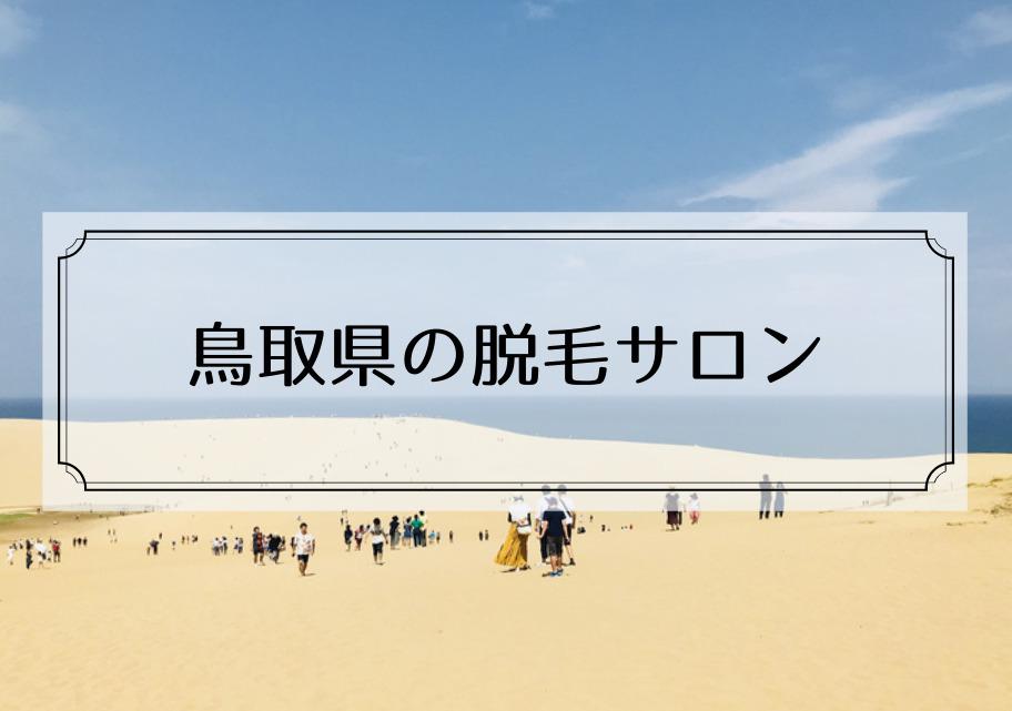 鳥取県の脱毛サロン